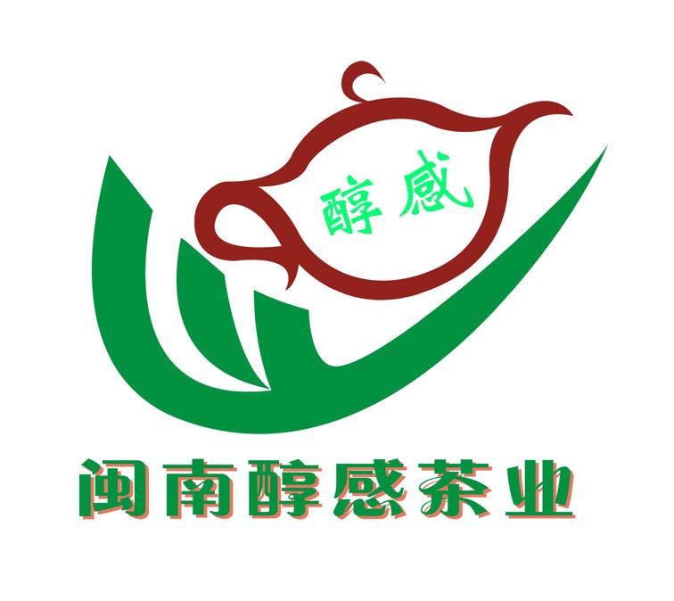欢迎来到闽南茶业网 欢迎来到闽南茶业网